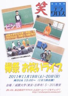 keyaki50_owarai.jpg