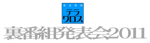 uraban2011_tokuhou_logo02.PNG